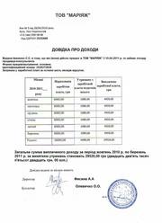Справка о доходах  Украине