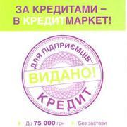 Кредит наличными для частных предпринимателей Павлоград