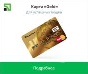 Универсальная Приватбанка