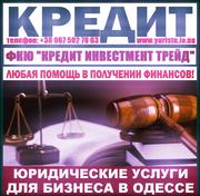 Кредитование юридических лиц в Украине и за её приделами на развитие и покупку