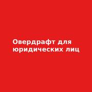 Овердрафт (кредит) юридическому лицу без залога в Юнекс банке